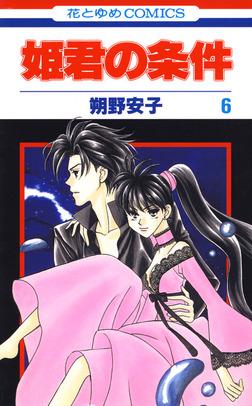 姫君の条件 6巻-電子書籍