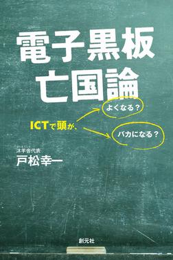 電子黒板亡国論 ICTで頭が、よくなる?バカになる?-電子書籍
