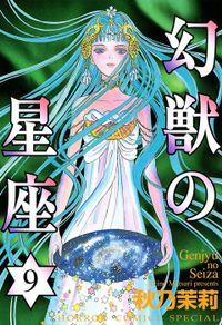 幻獣の星座 9