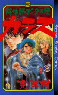 符法師マンダラ伝 カラス(2)