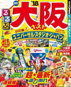 るるぶ大阪ベスト'18-電子書籍