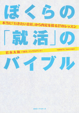 ぼくらの就活バイブル(KKロングセラーズ)-電子書籍