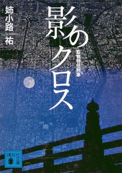 影のクロス 監察特任刑事-電子書籍