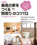 必読版 最高の家をつくる「間取り」のコツ112