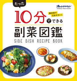たった10分でできる副菜図鑑-電子書籍