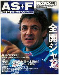 AS+F(アズエフ)1999 Rd03 サンマリノGP号