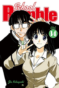 School Rumble Volume 14-電子書籍