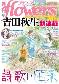 月刊flowers 2019年9月号(2019年7月26日発売)-電子書籍