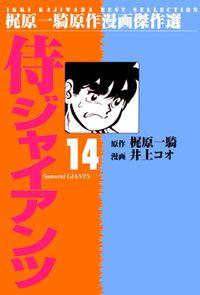 侍ジャイアンツ(14)