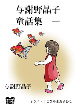 与謝野晶子 童話集 一-電子書籍