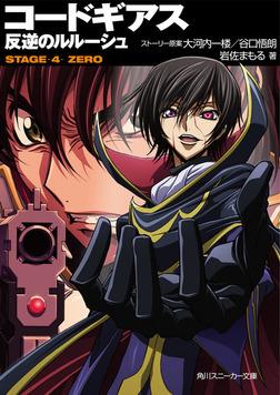 コードギアス 反逆のルルーシュ STAGE-4- ZERO-電子書籍