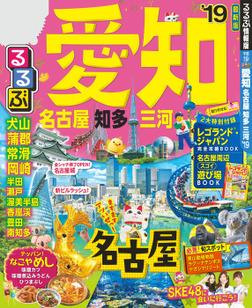 るるぶ愛知 名古屋 知多 三河'19-電子書籍