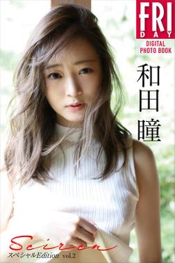 和田瞳「Seiren スペシャルEdition vol.2」 FRIDAYデジタル写真集-電子書籍