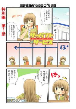 サーバント×サービス(特別編) 3話-電子書籍
