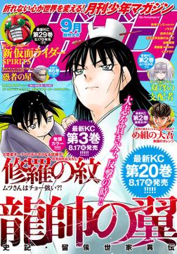 月刊少年マガジン 2021年9月号 [2021年8月6日発売]-電子書籍