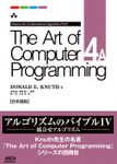 The Art of Computer Programming(アスキードワンゴ)