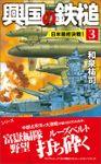 興国の鉄槌(3)日米最終決戦!