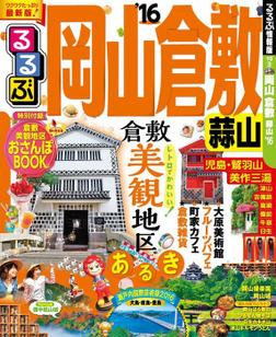 るるぶ岡山 倉敷 蒜山'16-電子書籍
