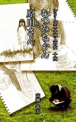 シリーズ二十四人の女 十四 むつみちゃんと原田さん-電子書籍
