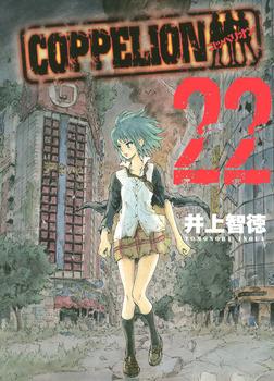 COPPELION 22-電子書籍