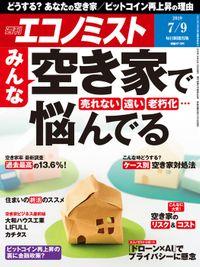 週刊エコノミスト (シュウカンエコノミスト) 2019年07月09日号