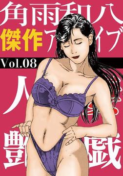 人妻艶戯(8)-電子書籍