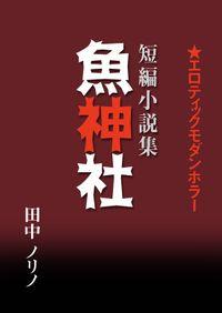 短篇小説集・魚神社
