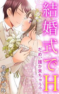 結婚式でH だめ、誰か来ちゃう!?