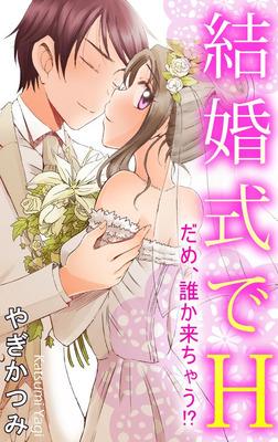結婚式でH だめ、誰か来ちゃう!?-電子書籍