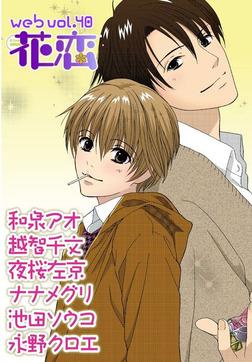 web花恋 vol.40-電子書籍