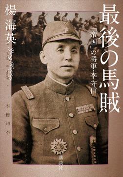 最後の馬賊 「帝国」の将軍・李守信-電子書籍