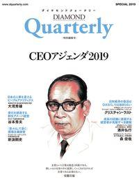 ダイヤモンドクォータリー(2019年特別編集号) CEOアジェンダ2019