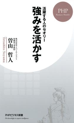 活躍する人のセオリー 強みを活かす-電子書籍
