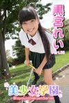 美少女学園 黒宮れい Part.56