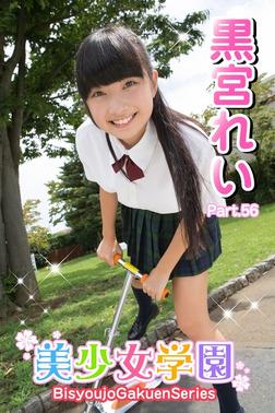 美少女学園 黒宮れい Part.56-電子書籍