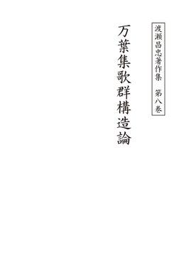 渡瀬昌忠著作集 第八巻 万葉集歌群構造論-電子書籍