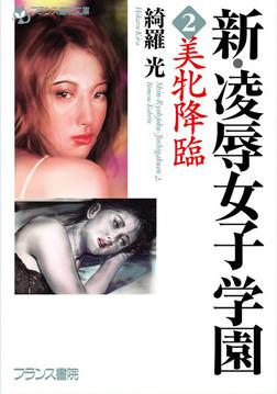 新・凌辱女子学園2 美牝降臨-電子書籍