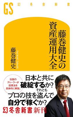 藤巻健史の資産運用大全-電子書籍