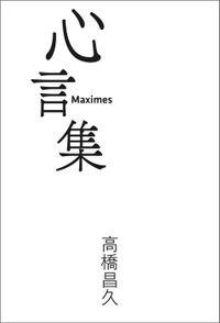心言集(幻冬舎メディアコンサルティング)