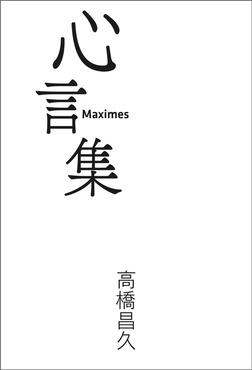 心言集-電子書籍