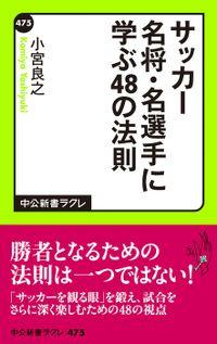 サッカー名将・名選手に学ぶ48の法則(中公新書ラクレ)