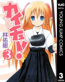 カイチュー! 3-電子書籍