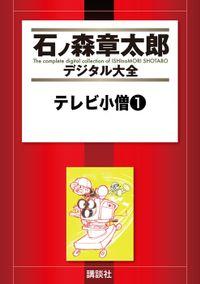 テレビ小僧(1)