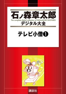 テレビ小僧(1)-電子書籍