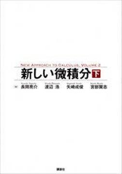 新しい微積分<下>-電子書籍