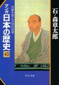 マンガ日本の歴史40 内憂外患と天保の改革