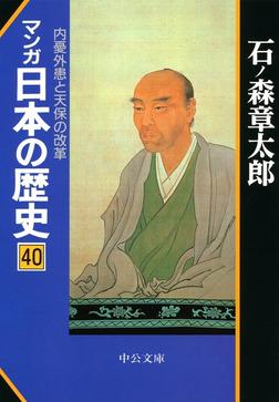 マンガ日本の歴史40 内憂外患と天保の改革-電子書籍