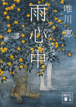 雨心中-電子書籍