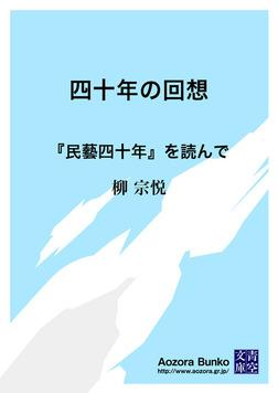 四十年の回想 『民藝四十年』を読んで-電子書籍