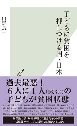 子どもに貧困を押しつける国・日本-電子書籍